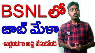 BSNL లో జాబ్స్ | BSNL Released Jobs For Management Traineee | Top Telugu Media