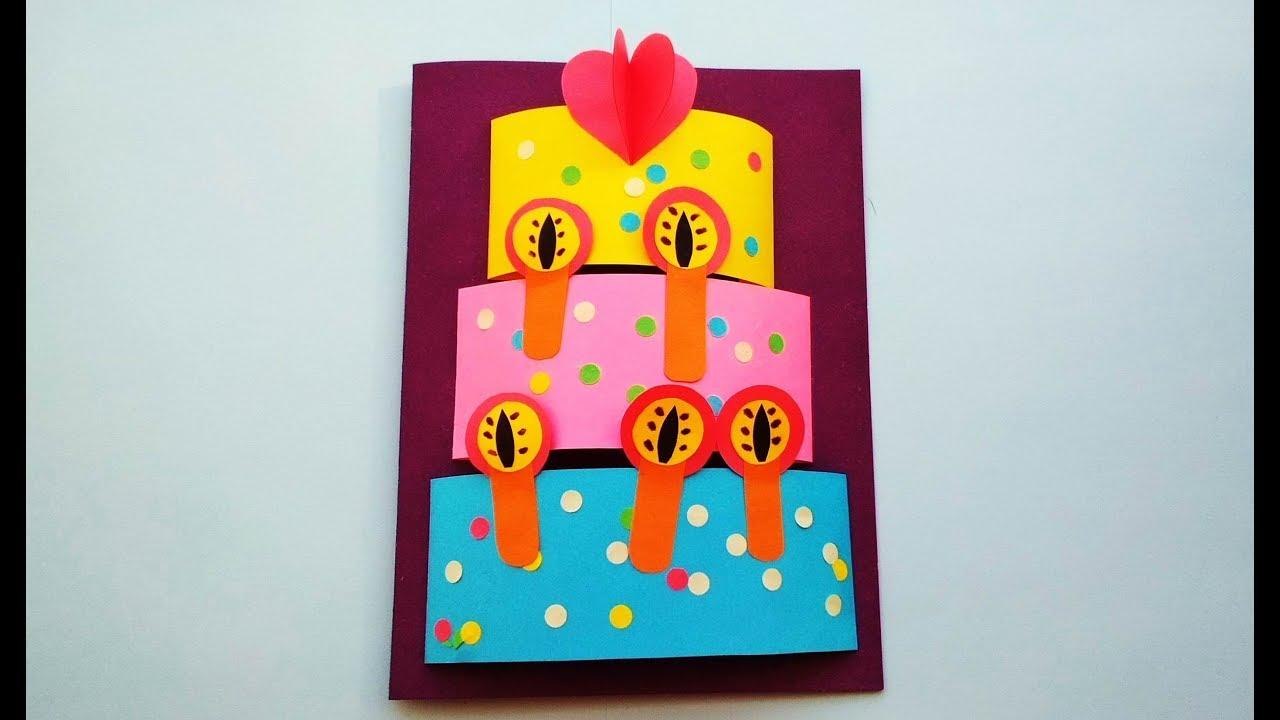 3 д открытка на день рождения папе