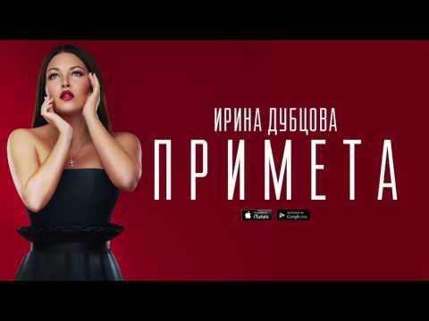 Ирина Дубцова - Примета