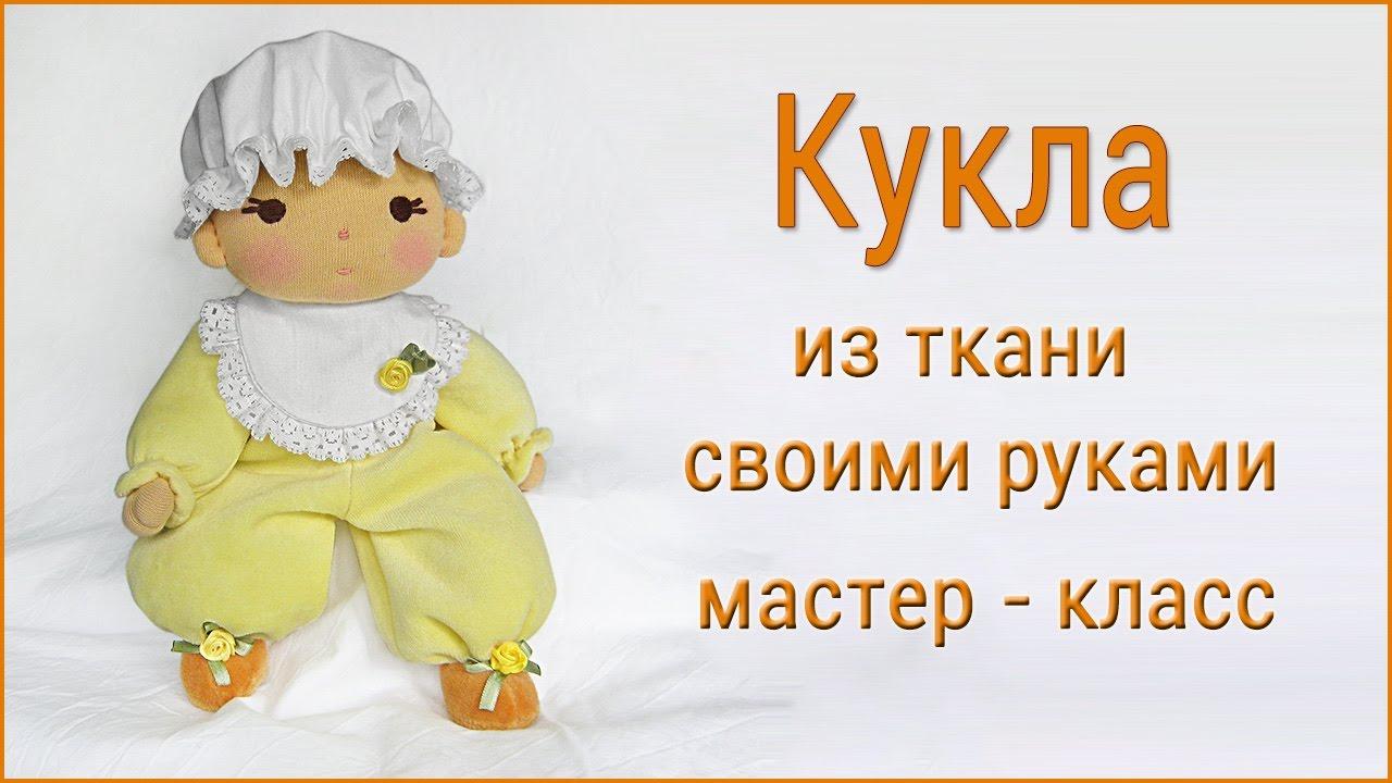 Кукла своими руками мастер класс из ткани 53