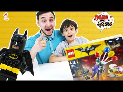 Папа РОБ ЯРИК и БЭТМЕН! Распаковка Lego The Batman Movie! Часть 1