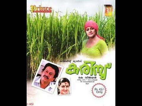 Karimbu | Full Malayalam Movie Free Download | Ratheesh, Seema.