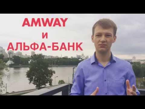 АльфаБанк и Амвэй - партнёрская программа в России