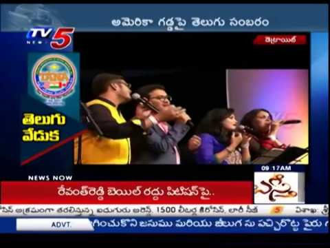 Singers Attracts With Beautiful Songs At TANA Celebrations : TV5 News Photo Image Pic