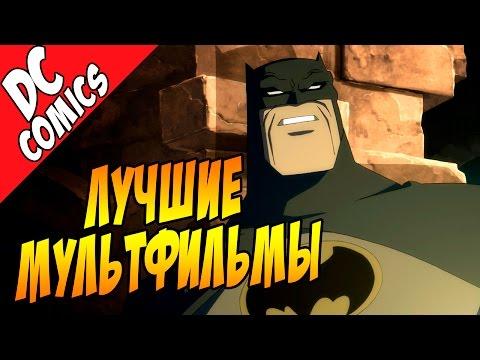 Лучшие мультфильмы про Бэтмена [by Кисимяка]