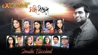 Sondhi-Bichhed - Mixed Audio Album - Sangeeta Eid-ul-Azha Exclusive 2016
