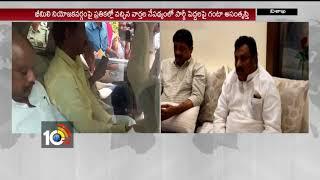 Minister Ganta Srinivasa Rao Cool down after Deputy CM Chinna Rajappa Meet