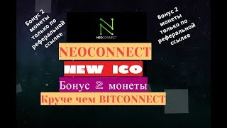#NEOCONNECT!!! КРУЧЕ ЧЕМ BITCONNECT!!! Регистрация! Бонус 2 Монеты=1000$!