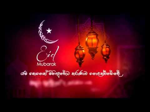Eid Mubarak - Sinhala 02