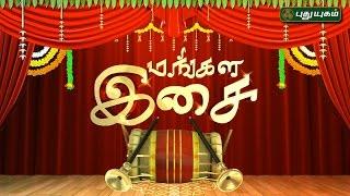 download lagu Mangala Isai  Tamil New Year Special  14/04/2017 gratis