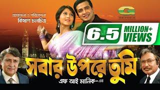 Bangla Movie | Sabar Upore Tumi | Shakib Khan | Swastika | Misa Sawdagar | Hit Bangla Cinema