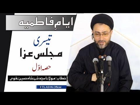 Ayam-e-Fatimiya ki 3rd Majlis Aza (Part-1)