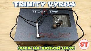 Trinity Vyrus - звук на любой вкус, распаковка наушников