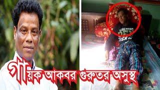 গায়ক আকবর গুরুতর অসুস্থ হয়ে হাসপাতালে ভর্তি !! bangla news