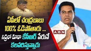 చంద్రబాబుపై కేటీఆర్ ఆరోపణలు | TRS Working President KTR Sensational Comments on AP CM Chandrababu