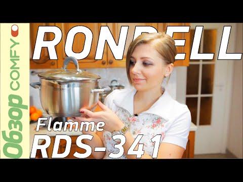 Rondell Flamme RDS - 341 - набор качественной посуды с тройным дном - Обзор от Comfy.ua