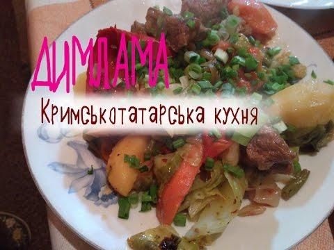 ДИМЛАМА. Хто не знає, що це - вам сюди! Суперзустріч з кримськими татарами на Львівщині