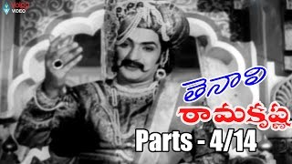 Tenali Ramakrishna Movie Parts 4/14 - NTR, ANR, Jamuna