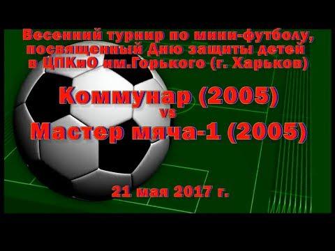 Мастер мяча-1 (2005) vs Коммунар (2005) (21-05-2017)