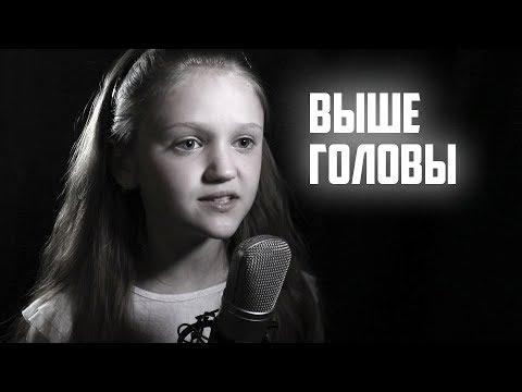 Премьера КЛИПА !!!  |  ВЫШЕ ГОЛОВЫ  |  Ксения Левчик  |  cover Полина Гагарина