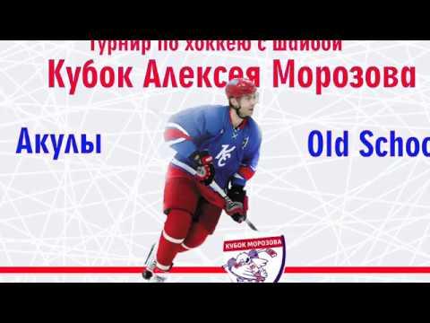 27 игра Акулы - Old School of Hockey 2:4