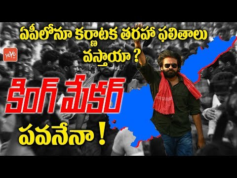 Pawan Kalyan Will Be King Maker In Andhra Pradesh Politics | 2019 Election | Janasena | YOYO TV