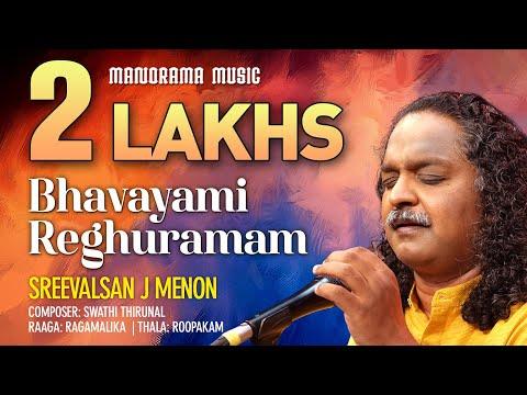 Bhavayami raguramam | Bhavayami Reghuraman