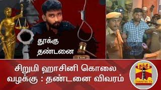 Details of Judgement in Hasini Murder Case | Thanthi Tv