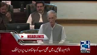 News Headlines | 7:00 PM | 27 May 2018 | 24 News HD