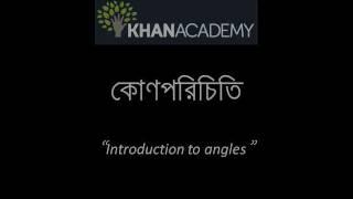 Introduction to Angles (Bangla)