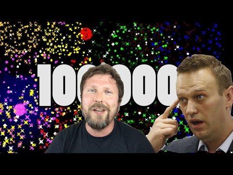 100 000 лайков для Навального