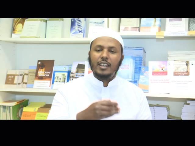 አቂዳናሃ ጢሽ አሻኔ ኢንዝክፍል 11 خذ عقيدتك من الكتاب والسنة  ethiopian dawa