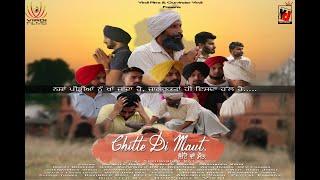 ਚਿੱਟੇ ਦੀ ਮੌਤ . Chitte Di Mout - Virdi Films