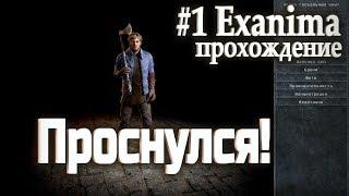 #1 Exanima прохождение - Проснулся в катакомбах!
