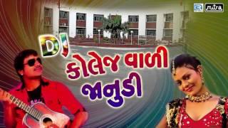 Dj College Vadi Janudi | Dj Nonstop | Gujarati Love Songs 2017 | Shailesh Barot | FULL AUDIO