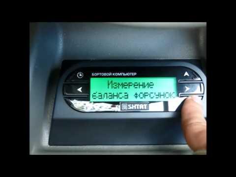 Ремонт бортового компьютера штат 600м своими руками 18