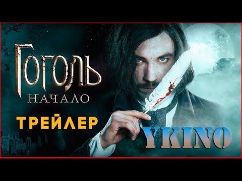 Гоголь: Начало - Русский трейлер (2017)