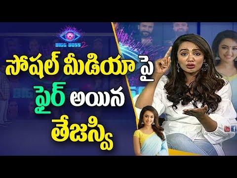 Bigg Boss Season 2 Telugu Contestant Tejaswi About Social Media Trolls | ABN Telugu