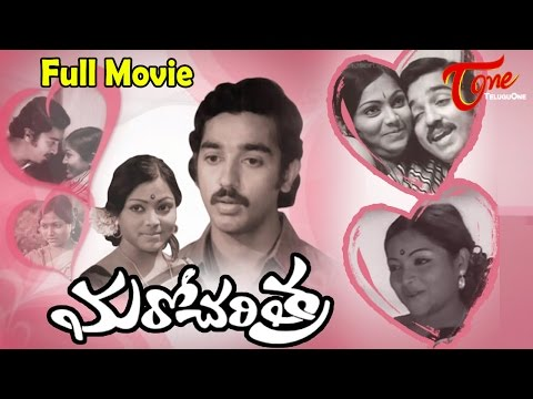 Maro Charithra - Kamal Hasan - Saritha's - Love Story