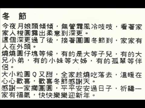 Hokkien Song on Dong Zhi aka Winter Solstice (閩南語賀年金曲-冬節) Music Videos
