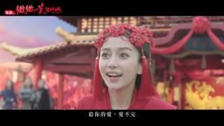 "Lala Hsu - Do not alone (the movie ""Love O2O - An Alluring Smile"" theme song) Official MV Fonetik"