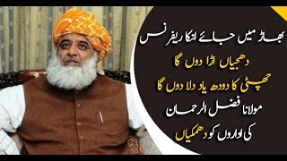 Molana Fazl ur Rehman bashing on national institions