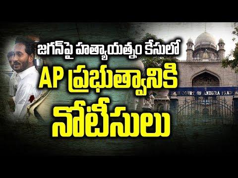 High Court  issues Notice to  AP DGP || జగన్పై హత్యాయత్నం: APడీజీపీతో సహా మరో 7గురికి నోటీసులు