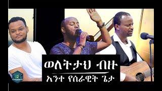 Gospel Singer Kenesa, Selemon, Ezra - Wletah Bzu - AmlekoTube.com