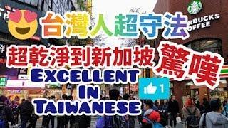 ❨台灣人超守法❩ 超乾淨到新加坡驚嘆。Excellent in Taiwanese. 台灣TAIWAN PK Singapore新加坡。(作者:無聲世界)