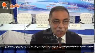 يقين | نائب رئيس حزب الحركة الوطنية المصرية : نقيم احتفال للبطل المصري العقيد ساطع النعماني