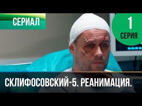 Склифосовский Реанимация - 5 сезон 1 серия - Склиф - Мелодрама | Русские мелодрамы