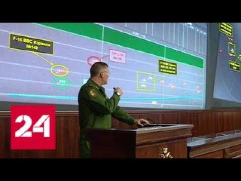Минобороны РФ представило доказательства вины Израиля в гибели Ил-20 - Россия 24
