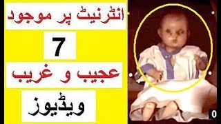 7 Unexplained Mysterious Videos On Internet