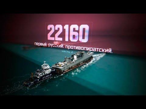 Военная приемка. 22160. Первый. Русский. Противопиратский. Часть 2.
